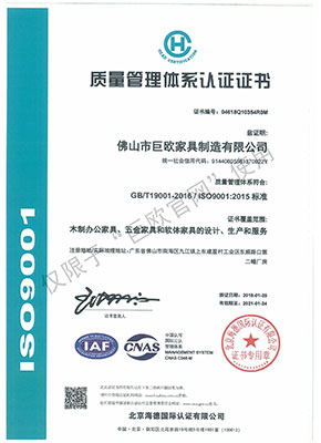 2018 Quality Management System Certification